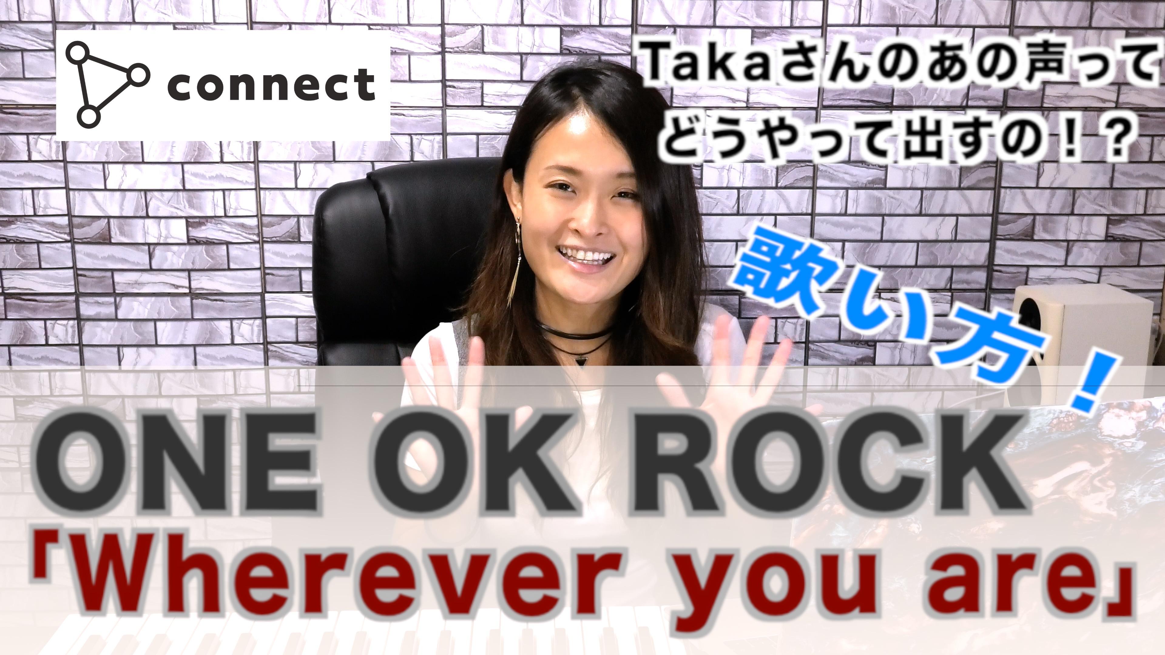 記事 【ボイトレ】Wherever you are / ONE OK ROCK 【Takaの歌声を徹底解説】のアイキャッチ画像