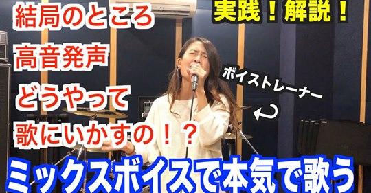 記事 【ボイトレ】どうしても歌でミックスボイスが出来ないあなたへ【高音発声】【ベルティング】のアイキャッチ画像