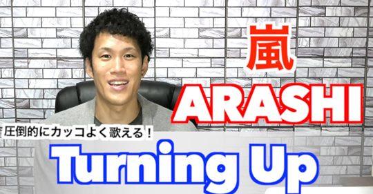 記事 【ボイトレ】Turning up / 嵐 – ARASHI【歌い方】【キレキレで踊れる歌い方を目指す!】のアイキャッチ画像