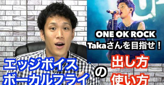 記事 【ボイトレ】ONE OK ROCKのTakaさんが使うあの声!?【エッジボイス・ボーカルフライの出し方】のアイキャッチ画像