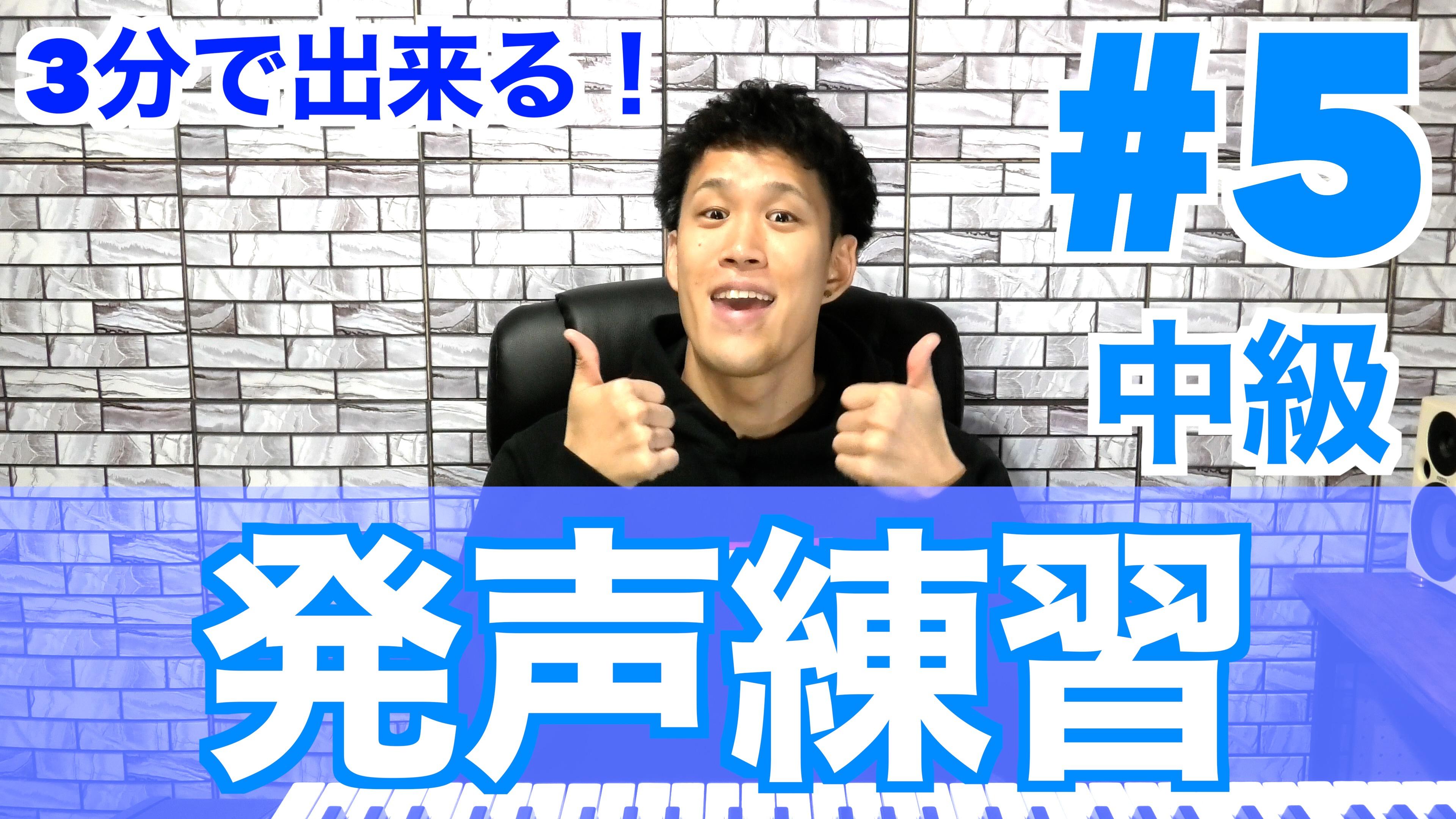 記事 【ボイトレ】男性用 #5 / 歌が上手くなる基礎の発声練習 【カラオケ上達】【ウォーミングアップ】のアイキャッチ画像