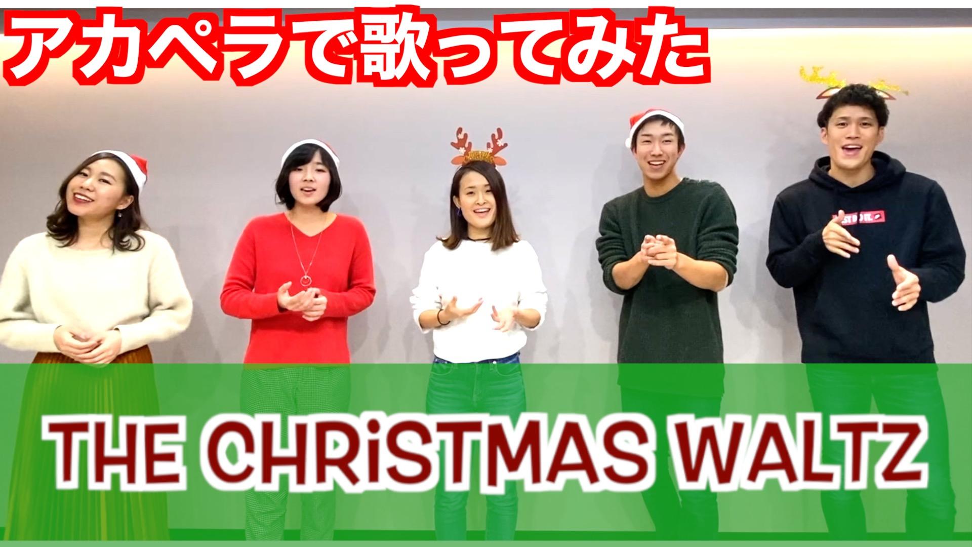 記事 【アカペラ仲間と歌ってみた】The Christmas Waltz / Frank Sinatra(A cappella cover)のアイキャッチ画像
